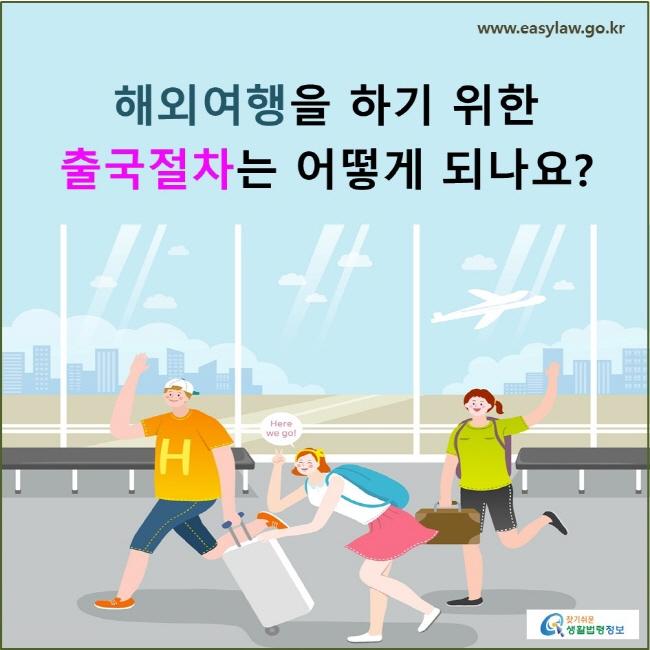 해외여행을 하기 위한 출국절차는 어떻게 되나요?