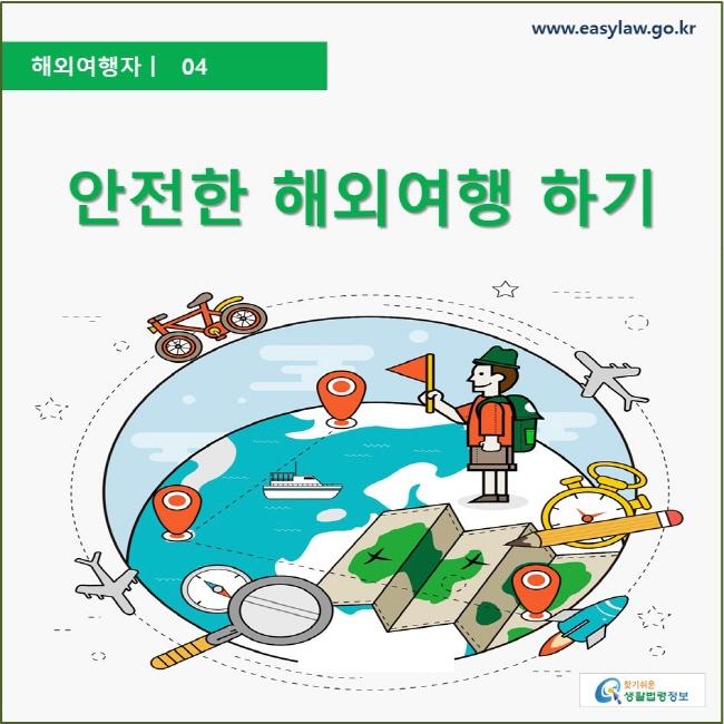 해외여행자  ㅣ  04 안전한 해외여행 하기 www.easylaw.go.kr 찾기 쉬운 생활법령정보 로고