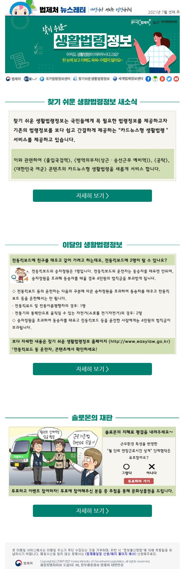 2021년 7월 찾기 쉬운 생활법령정보 뉴스레터