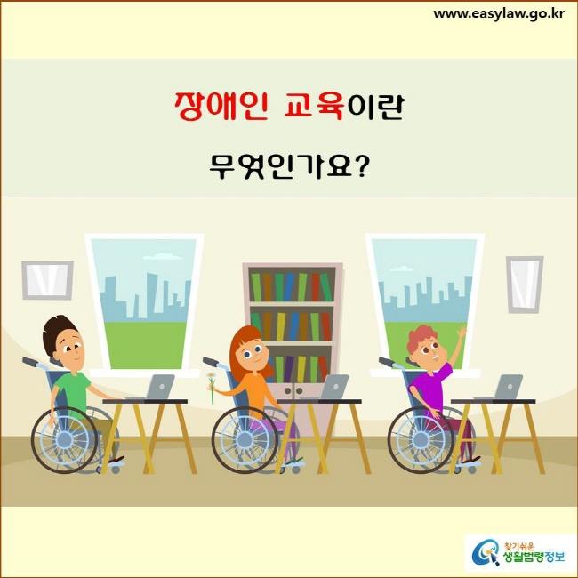 장애인 교육이란 무엇인가요?