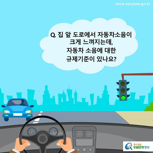 Q. 집 앞 도로에서 자동차소음이 크게 느껴지는데, 자동차 소음에 대한 규제기준이 있나요?