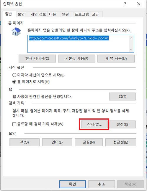 인터넷 옵션의 일반 탭에서 검색 기록의 삭제 버튼을 클릭합니다.