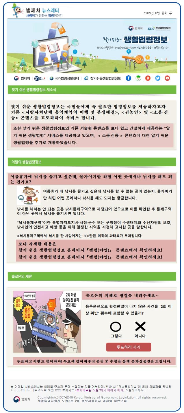 2019년 8월 찾기 쉬운 생활법령정보 뉴스레터