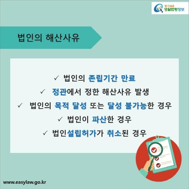 법인의 해산사유 법인의 존립기간 만료  정관에서 정한 해산사유 발생 법인의 목적 달성 또는 달성 불가능한 경우 법인이 파산한 경우 법인설립허가가 취소된 경우