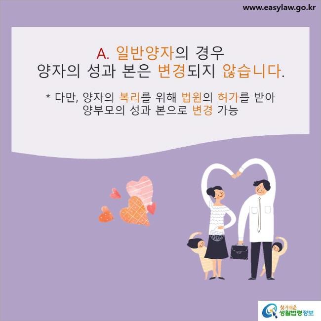 A. 일반양자의 경우 양자의 성과 본은 변경되지 않습니다.  * 다만, 양자의 복리를 위해 법원의 허가를 받아 양부모의 성과 본으로 변경 가능