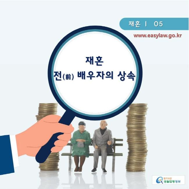 찾기쉬운생활법령정보 www.easylaw.go.kr  재혼 ㅣ  05  재혼 전(前) 배우자의 상속