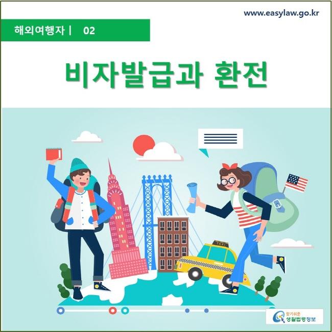 해외여행자  ㅣ  02 비자발급과 환전 www.easylaw.go.kr 찾기 쉬운 생활법령정보 로고