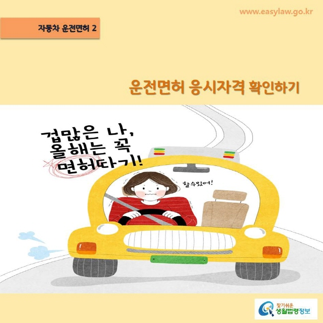 (자동차 운전면허 ) 02 (운전면허 응시자격 확인하기  ) www.easylaw.go.kr 찾기쉬운 생활법령정보