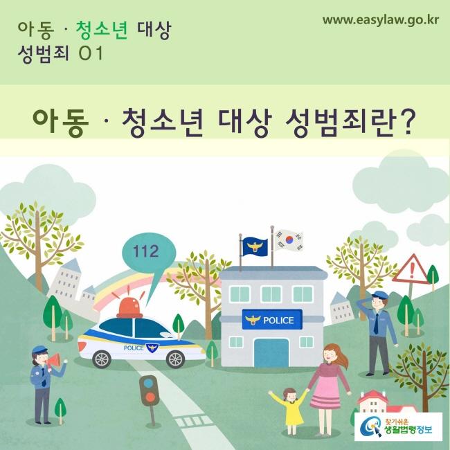 아동·청소년 대상 성범죄 1. 아동·청소년을 대상으로 한 성범죄란? www.easylaw.go.kr 찾기쉬운 생활법령정보 로고