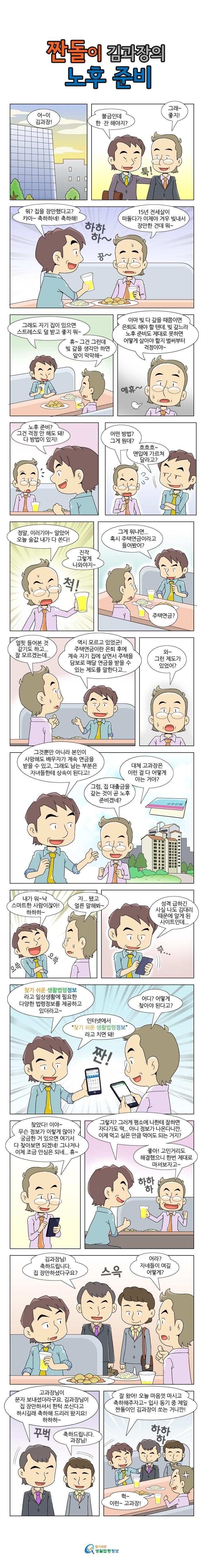 <제28화> 짠돌이 김과장의 노후 준비