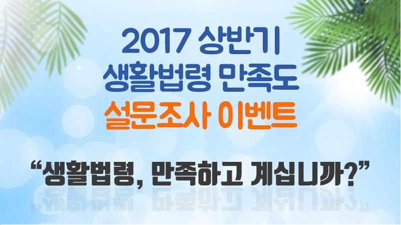 2017 상반기 생활법령 만족도 설문조사 이벤트