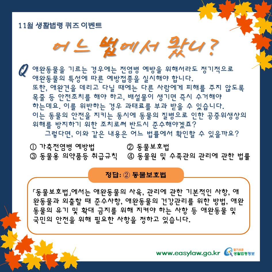 11월 생활법령 퀴즈 이벤트 정답을 발표합니다.