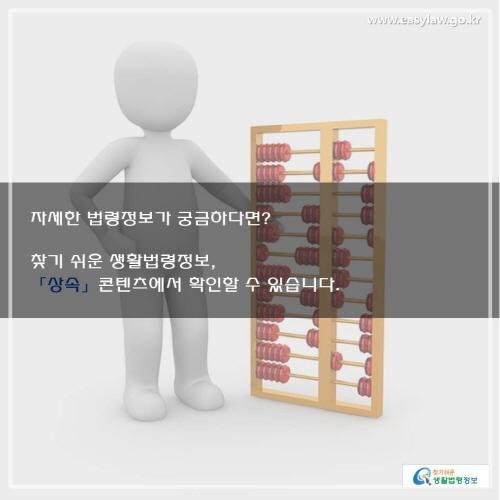 자세한 법령정보가 궁금하다면, 찾기쉬운 생활법령정보 사이트에 방문하세요.