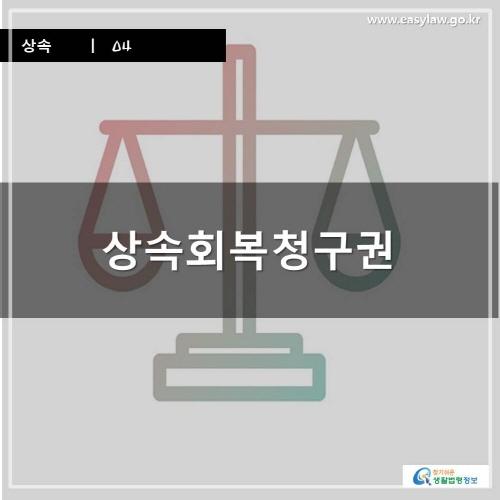 상속_상속회복청구권에 관한 알기쉬운 생활법령