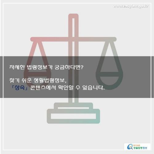 자세한 법령정보가 궁금하다면, 찾기쉬운 생활법령정보 사이트에서 확인할 수 있습니다.