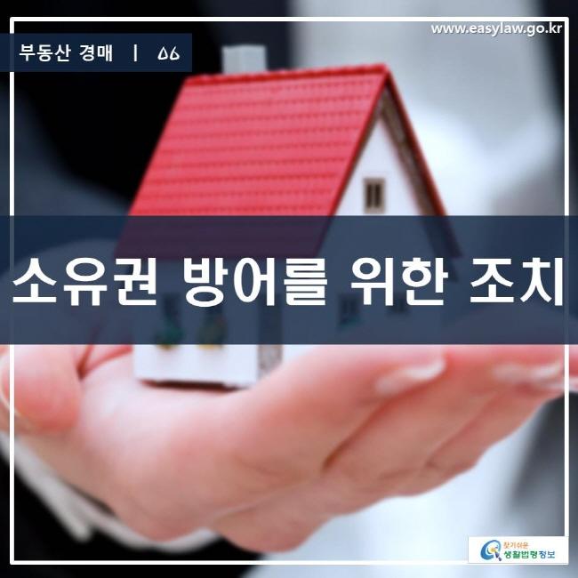 부동산 경매 | 06 소유권 방어를 위한 조치 www.easylaw.go.kr 찾기 쉬운 생활법령정보 로고