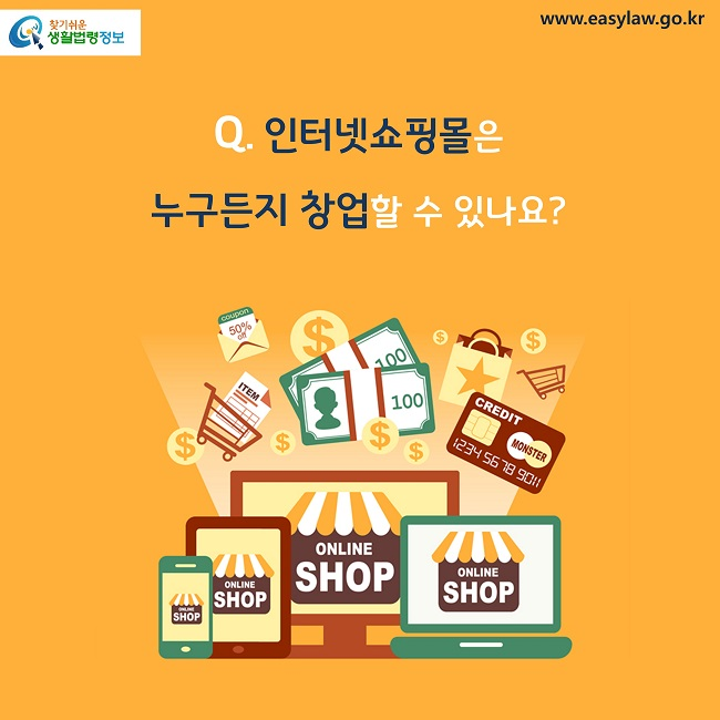 Q. 인터넷쇼핑몰은  누구든지 창업할 수 있나요?