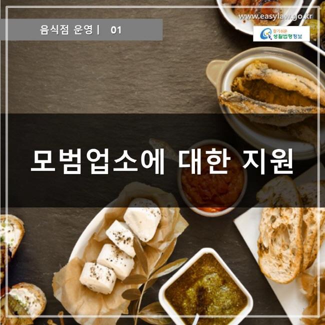 음식점 운영 01, 모범업소에 대한 지원, 찾기쉬운 생활법령정보 로고 www.easylaw.go.kr