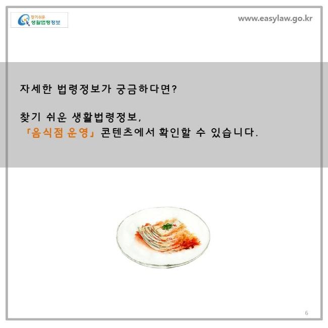 음식점 운영 02, 원산지 표시방법, 찾기쉬운 생활법령정보 로고 www.easylaw.go.kr