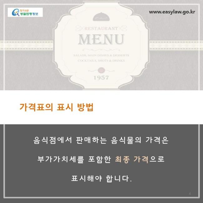 가격표의 표시 방법, 음식점에서 판매하는 음식물의 가격은 부가가치세를 포함한 최종가격으로 표시해야 합니다.