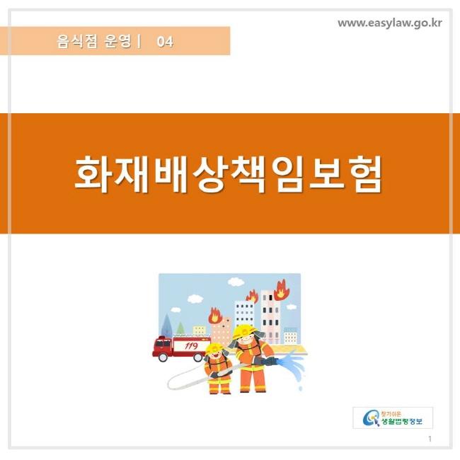 음식점 운영 04, 화재배상책임보험,  찾기쉬운 생활법령정보 로고 www.easylaw.go.kr