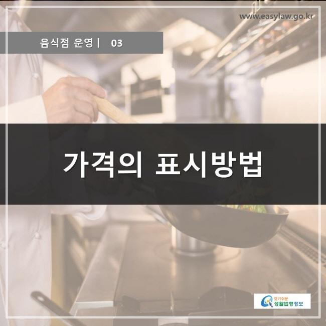 음식점 운영 03, 가격의 표시방법, 찾기쉬운 생활법령정보 로고 www.easylaw.go.kr
