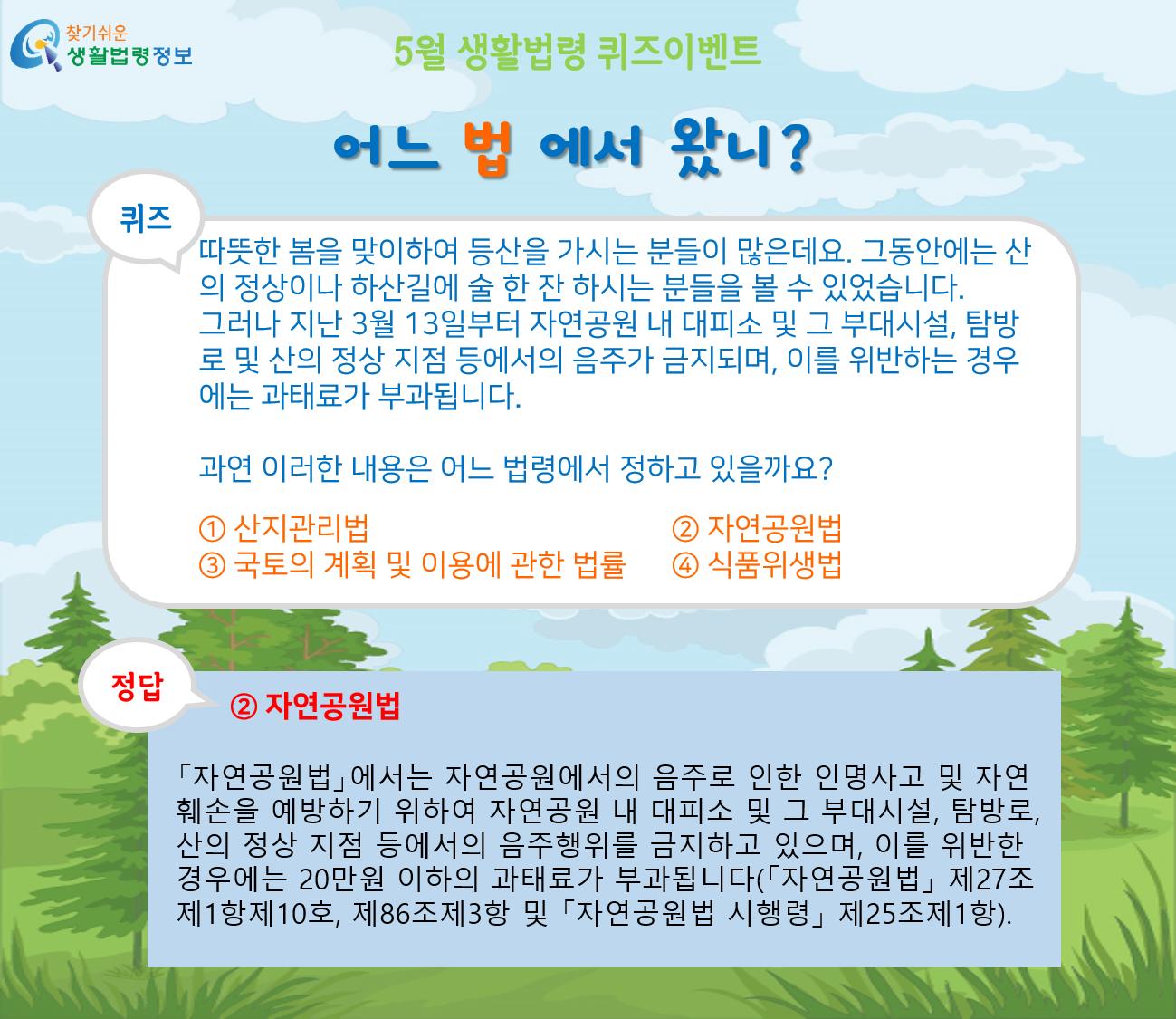 생활법령 5월 퀴즈 이벤트 정답 및 관련 법령 설명