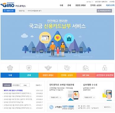 신용카드를 이용해 과태료를 납부할 수 있는 금융결제원 cardrotax 홈페이지 화면