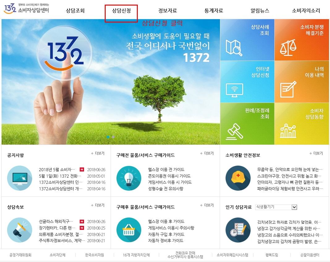 신용카드등과 관련한 분쟁이 발생했을 경우 민원제기를 할 수 있는 한국소비자원의 소비자상담센터 홈페이지