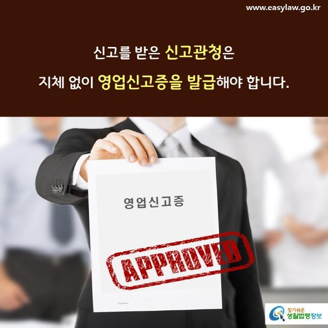 신고를 받은 신고관청은 지체 없이 영업신고증을 발급해야 합니다.