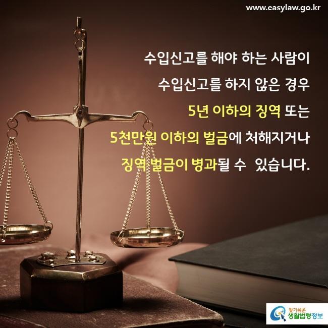 수입신고를 해야 하는 사람이 수입신고를 하지 않은 경우 5년 이하의 징역 또는 5천만원 이하의 벌금에 처해지거나 징역·벌금이 병과될 수 있습니다.