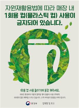 협약 참여 커피전문점의 1회용 컵(플라스틱 컵) 사용 금지 포스터입니다. 자원재활용법에 따라 매장 내 1회용 컵(플라스틱컵) 사용이 금지되어 있습니다. 1회용 컵 사용 줄이기에 동참 해주세요. 라는 문구가 있습니다.