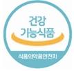 식품의약품안전처의 건강기능식품이라는 글자가 적혀있는 하늘색 원모양의 인증표시