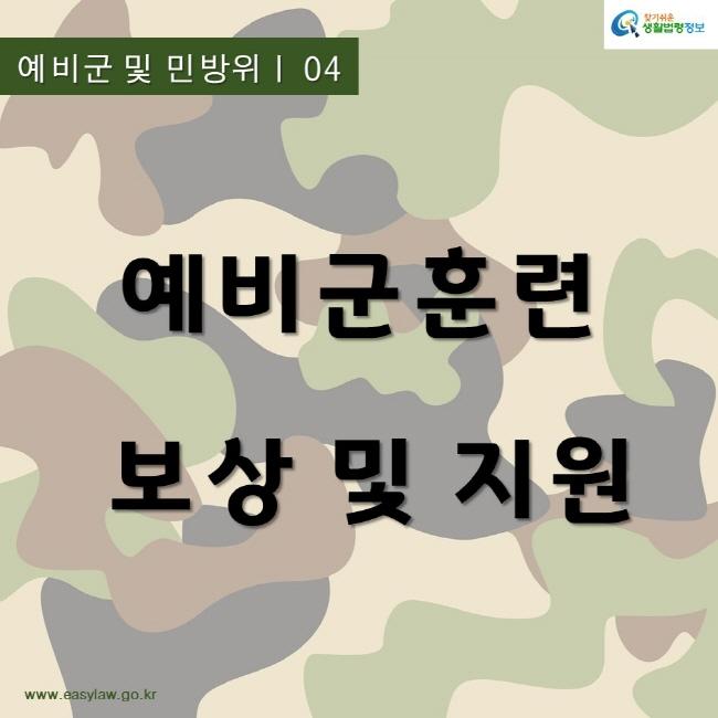 찾기쉬운생활법령정보 예비군 및 민방위ㅣ 04 예비군훈련 보상 및 지원 www.easylaw.go.kr