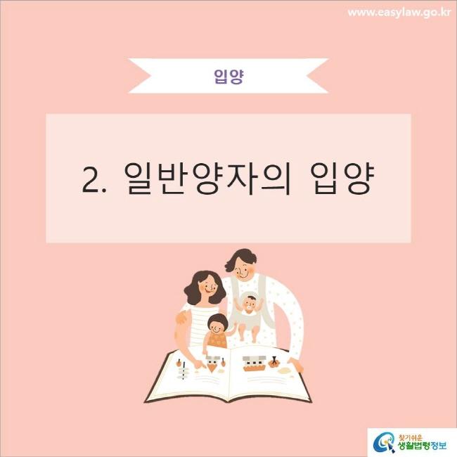 입양 2.일반양자의 입양 www.easylaw.go.kr 찾기쉬운 생활법령정보 로고