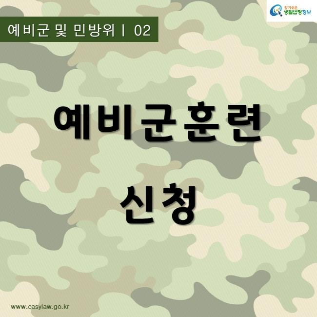 찾기쉬운생활법령정보 예비군 및 민방위ㅣ 02 예비군훈련 신청 www.easylaw.go.kr