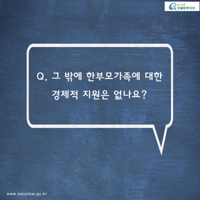 Q. 그 밖에 한부모가족에 대한  경제적 지원은 없나요?