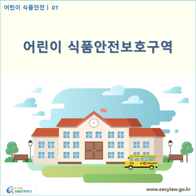 어린이 식품안전   01 어린이 식품안전보호구역 www.easylaw.go.kr 찾기 쉬운 생활법령정보 로고