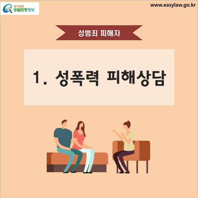 성범죄 피해자 1. 성폭력 피해상담 찾기쉬운 생활법령정보 www.easylaw.go.kr