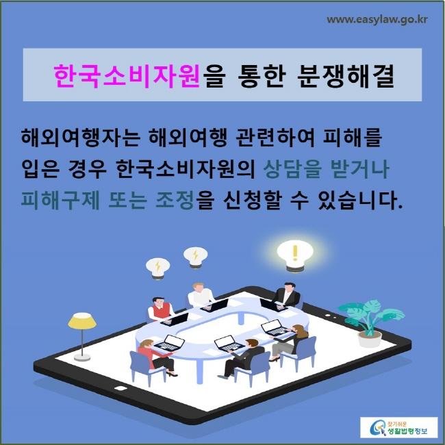 한국소비자원을 통한 분쟁해결: 해외여행자는 해외여행 관련하여 피해를 입은 경우 한국소비자원의 상담을 받거나 피해구제 또는 조정을 신청할 수 있습니다.