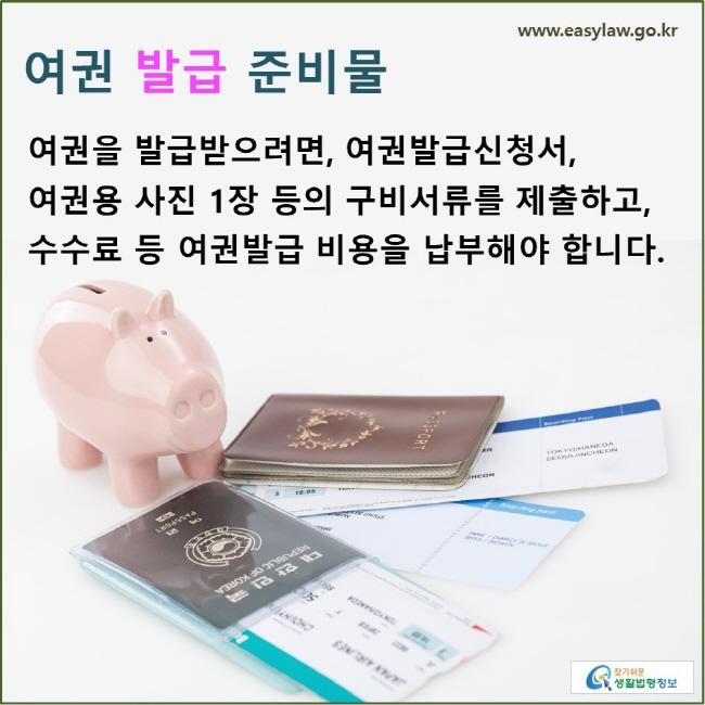 여권 발급 준비물: 여권을 발급받으려면, 여권발급신청서, 여권용 사진 1장 등의 구비서류를 제출하고, 수수료 등 여권발급 비용을 납부해야 합니다.