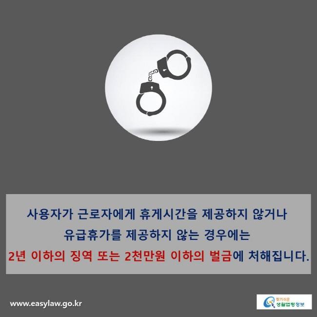 사용자가 근로자에게 휴게시간을 제공하지 않거나 유급휴가를 제공하지 않는 경우에는 2년 이하의 징역 또는 2천만원 이하의 벌금에 처해집니다.