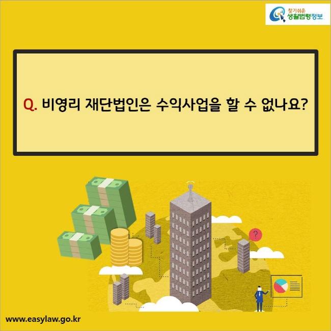 Q. 비영리 재단법인은  수익사업을 할 수 없나요?