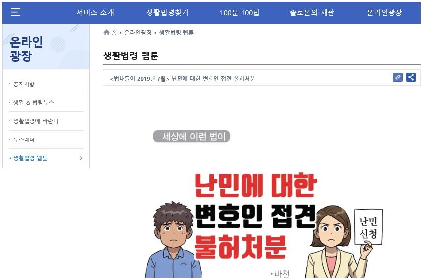 온라인광장-생활법령 웹툰-웹툰상세보기 화면입니다.
