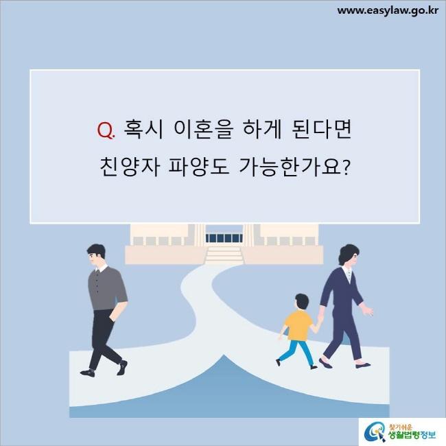 Q. 혹시 이혼을 하게 된다면  친양자 파양도 가능한가요?
