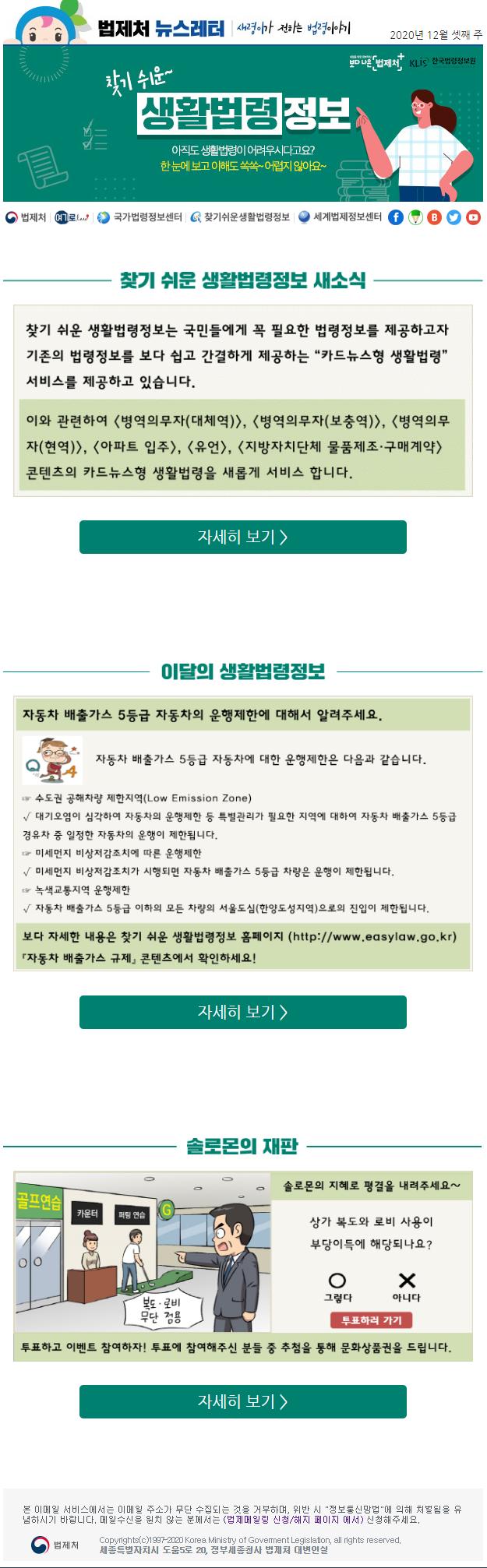 2020년 12월 찾기 쉬운 생활법령정보 뉴스레터