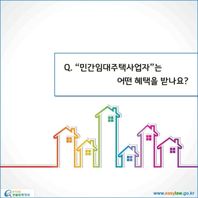 민간임대주택사업자는 어떤 혜택을 받나요?