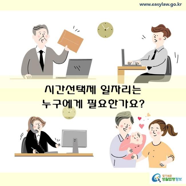 간선택제 일자리는 누구에게 필요한가요?