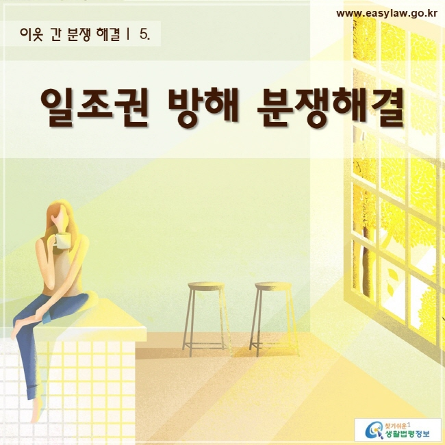 이웃 간 분쟁 해결 | 일조권 방해 분쟁해결 www.easylaw.go.kr 찾기 쉬운 생활법령정보 로고