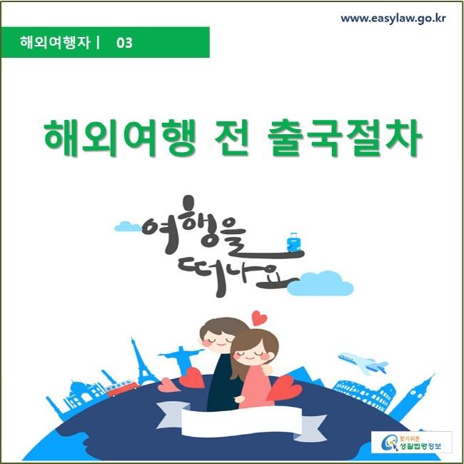 해외여행자  ㅣ  03 해외여행을 위한 출국절차 www.easylaw.go.kr 찾기 쉬운 생활법령정보 로고